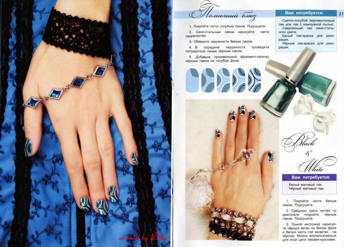 Десятки идей для ваших ногтей. №1 2011_11 (700x504, 153Kb)