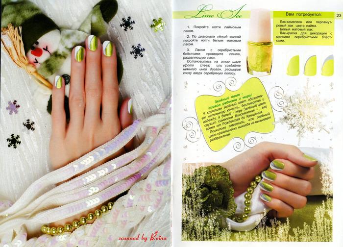 Десятки идей для ваших ногтей. №1 2011_12 (700x504, 159Kb)