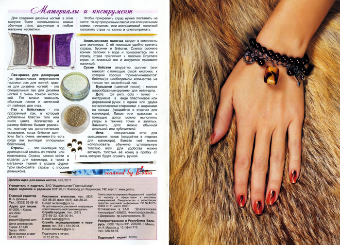 Десятки идей для ваших ногтей. №1 2011_17 (700x504, 194Kb)