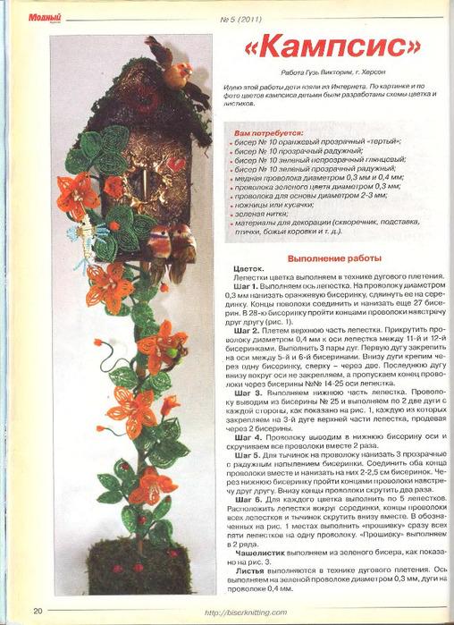 Modniy_2011.05_20 (508x700, 159Kb)