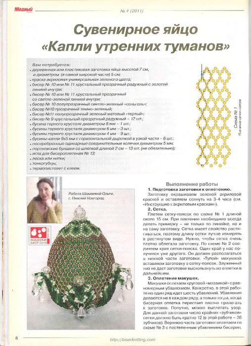 Modniy_2011.04_8 (508x700, 148Kb)