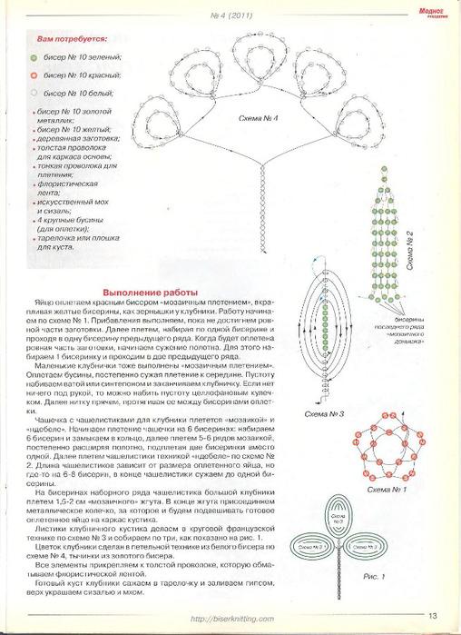 Modniy_2011.04_13 (508x700, 116Kb)