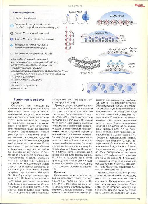 Modniy_2011.04_19 (508x700, 151Kb)