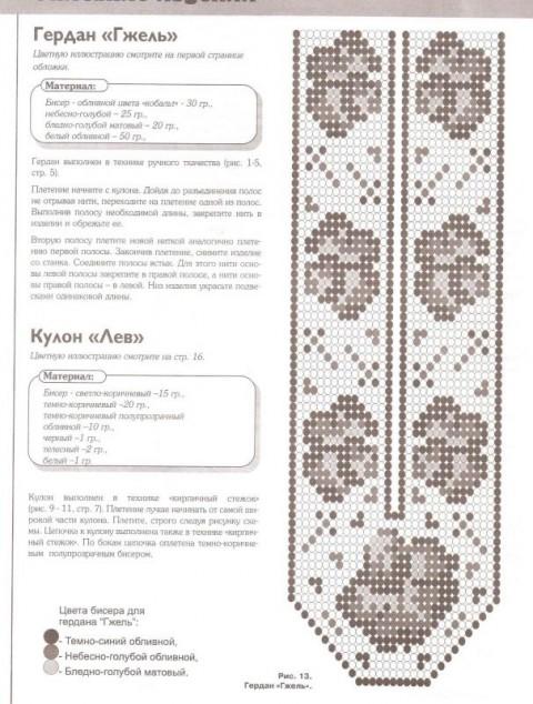 ешвк5в (480x634, 94Kb)