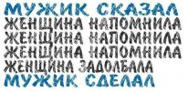 75900697_mujik20skazal (206x100, 11Kb)