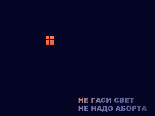928775_Abort (600x450, 13Kb)