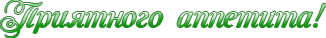 ПР-ап (326x38, 21Kb)