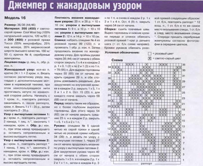 сям1 (700x573, 191Kb)