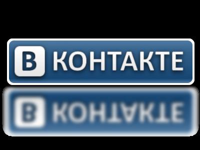 logo_vkontakte (400x300, 72Kb)