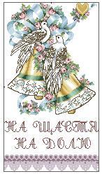 весільнй не традиційний (146x249, 13Kb)