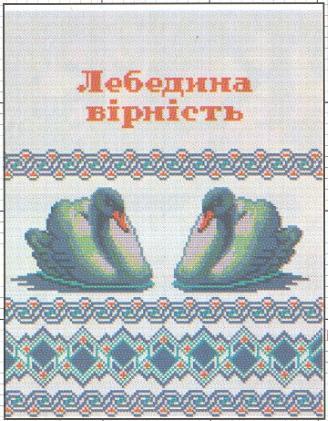 лебедина вірність (328x421, 35Kb)