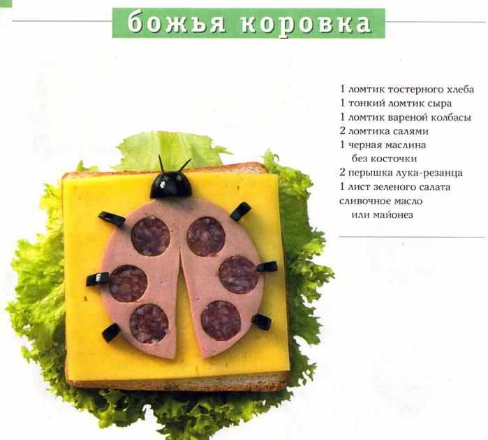 Рецепт легких оригинальных бутербродов