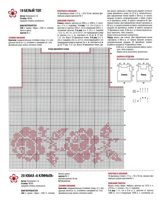 b39944ec613b (553x700, 135Kb)