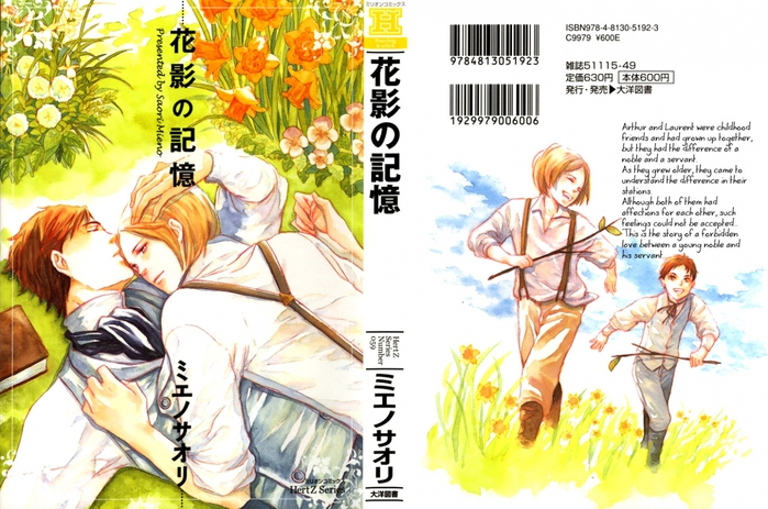 3341281_Hanakage__cover (700x463, 290Kb)