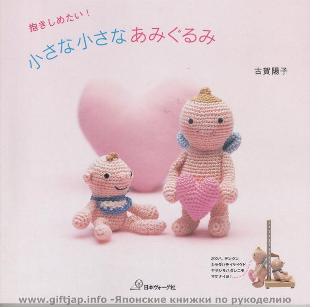 3857372_amigurumi_heart_fc (640x632, 49Kb)