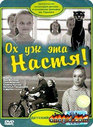 1300861594_oh-uzh-eta-nastya-1971-dvdrip_jpg (300x409, 42Kb)