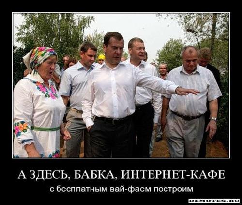 медведев 2 )))) (500x423, 65Kb)