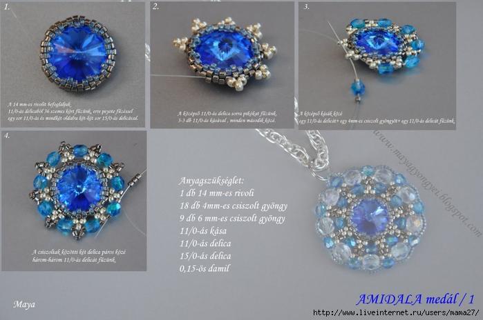 Amidala_01_Maya_091226 (700x464, 216Kb)