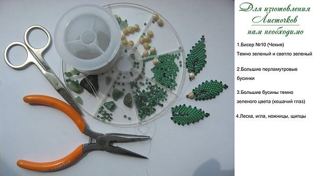 Бисероплетение - Мозаичное плетение листиков.