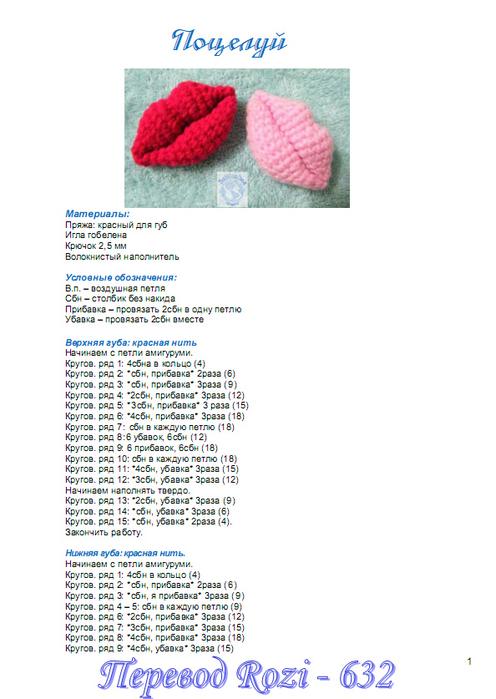 Вязаный поцелуй (схема)/3881963_poceluy_1 (496x700, 225Kb)