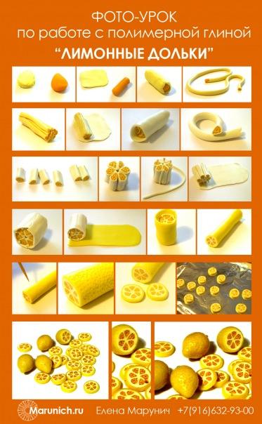 2) Лепим из шарика лимон, лезвием разрезаем на две половинки.  3) Иглой рисуем сердцевину лимона на срезе.