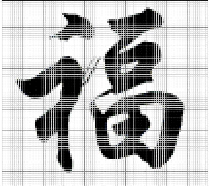 Вышиваем дракона и иероглифы