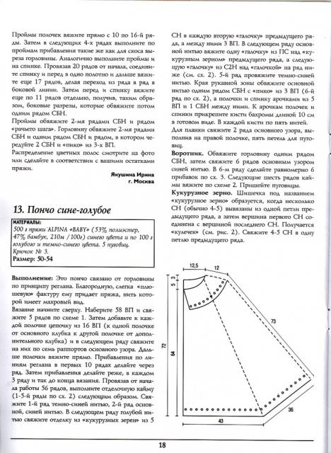 описание пончо (468x640, 261Kb)