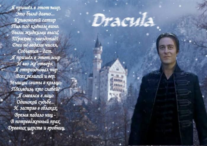 граф Dracula (700x494, 89Kb)