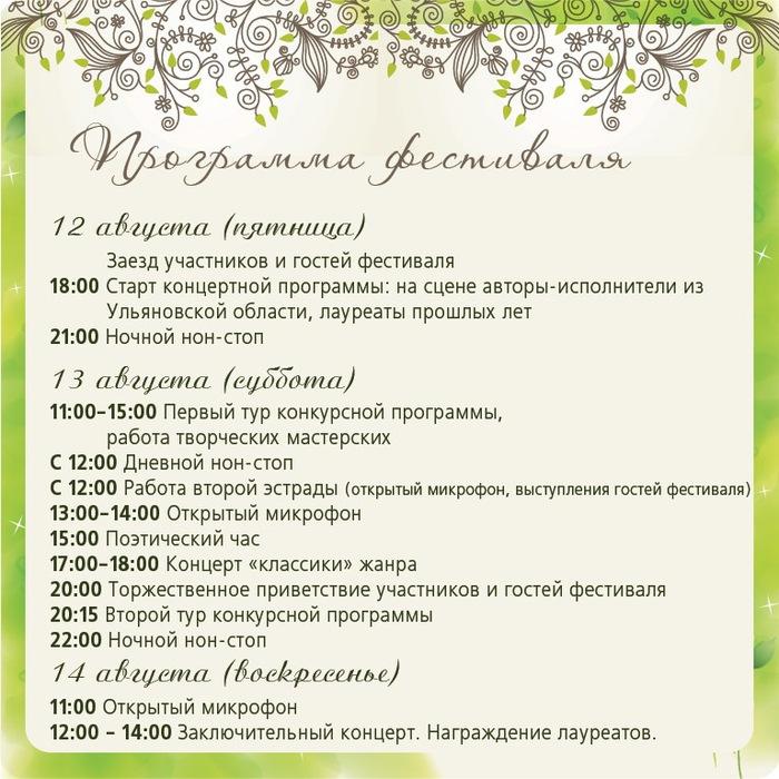Фестиваль авторской песни ЛОМЫ-2011/2270477_909 (700x700, 153Kb)