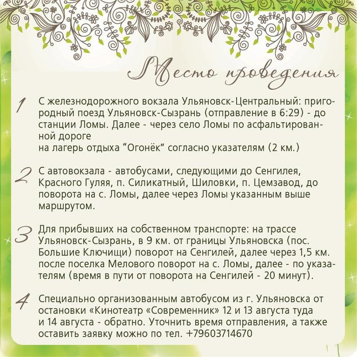 Фестиваль авторской песни ЛОМЫ-2011/2270477_912 (700x700, 180Kb)