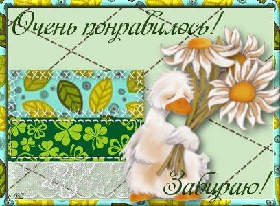 http://img1.liveinternet.ru/images/attach/c/3/76/308/76308421_Ochen_ponravilos_Zabirayu.jpg