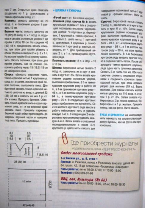 стр_22 (487x700, 434Kb)