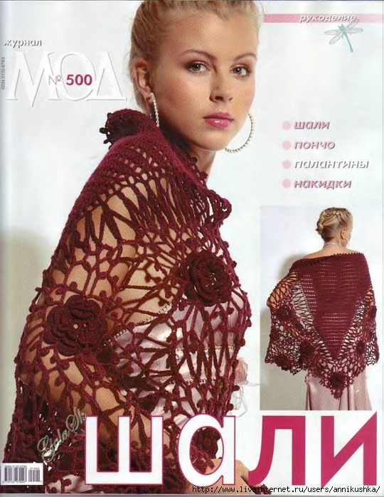Журнал мод  500(2008)_1 (540x700, 306Kb)