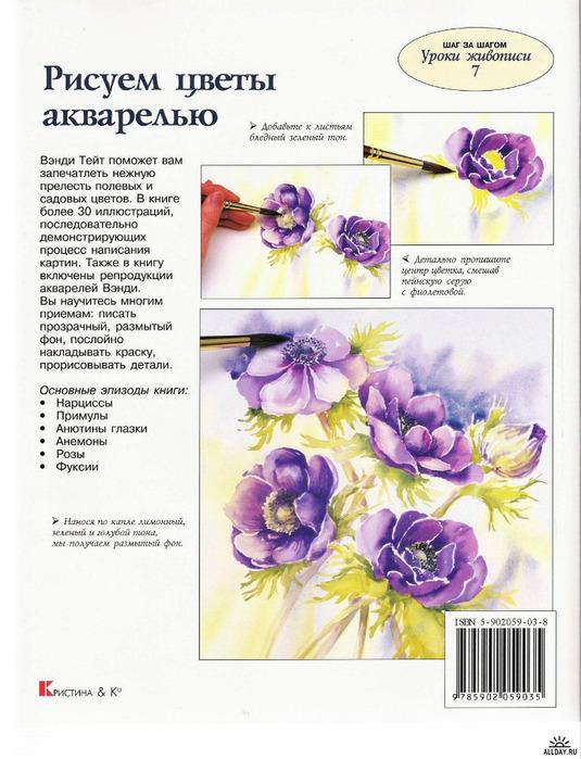 Рисовать цветы красками акварель