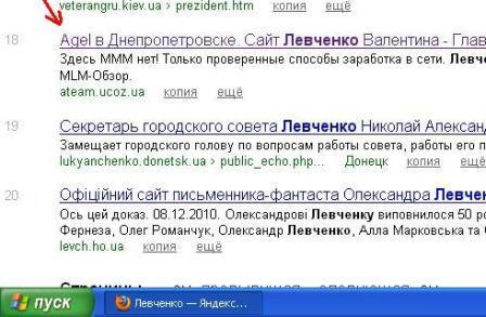 Левченко Валентин -результаты раскрутки блога в Яндексе/3320012_levchenko_foto_imagesmall (448x293, 32Kb)