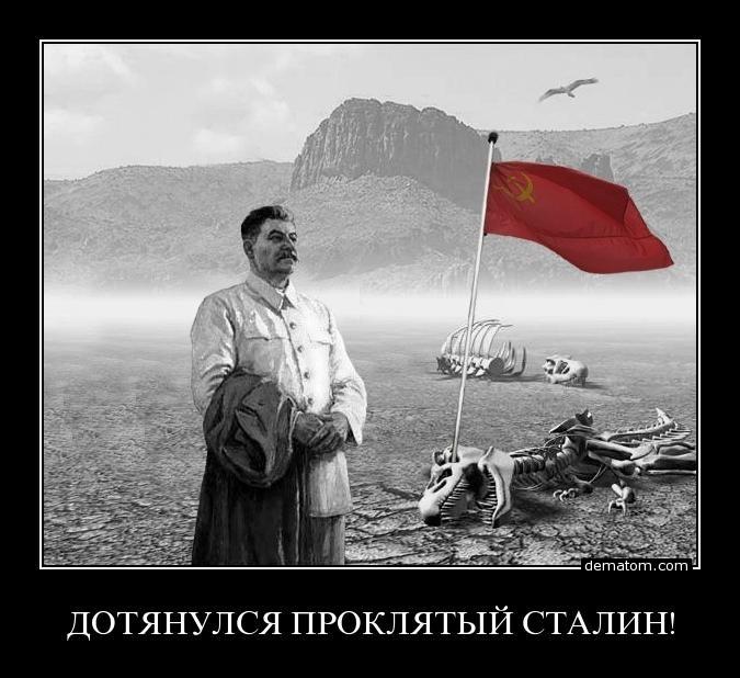 dotianulsia_prokliatyi_stalin (675x618, 85Kb)