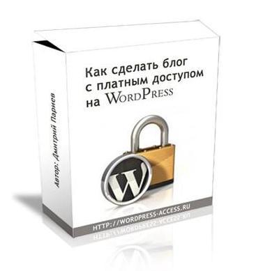 Word Press с платным доступом/3479580_Korobka_pro_platnii_dostyp (367x389, 14Kb)