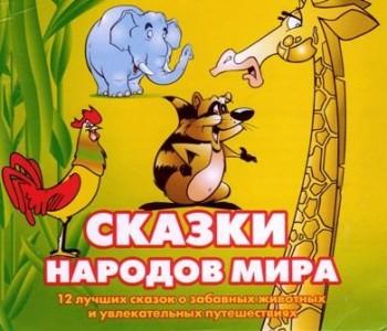 Сказки народов мира (350x300, 39Kb)