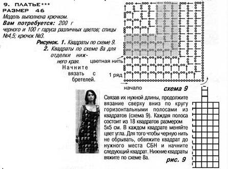 плат (445x331, 63Kb)