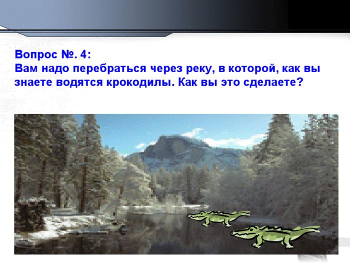 Иногда нужно Вопрос 1 - Тест интеллекта Г.Айзенка (Тест IQ). Первый
