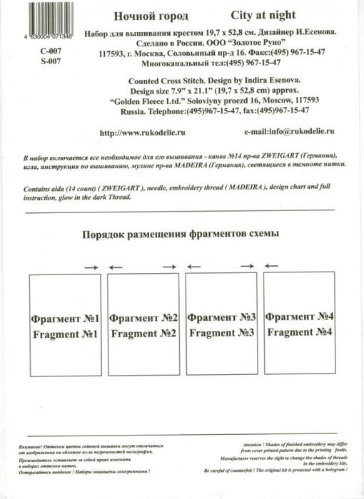 ночгор9 (510x700, 170Kb)