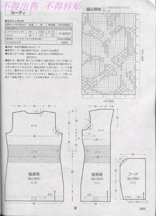 BR-8001d (505x700, 123Kb)