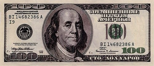 100 долларов, заначка и трёха до среды (смешные деньги)