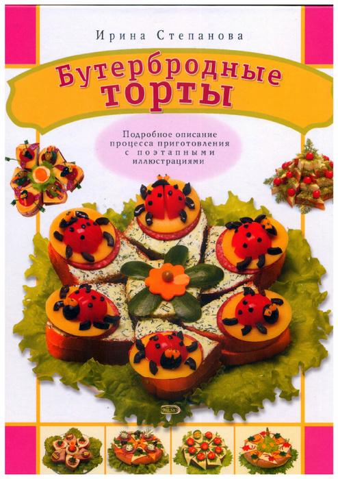 Бутербродные торты.bmp (494x700, 230Kb)