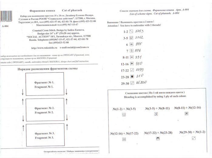 Описание (700x521, 87Kb)