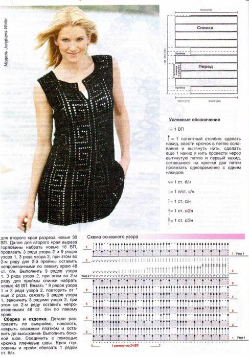 Греческие узоры для вязания 75