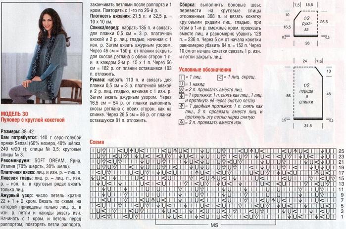 Вязание круговыми спицами свитеров 796