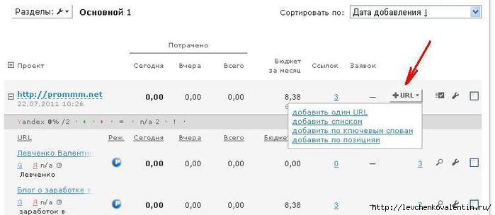 Sape.ru | Как настроить продажу ссылок - пошаговая инструкция/3320012_sape_ru_prodaza_ssilok_dobavlyaem_url (700x304, 70Kb)