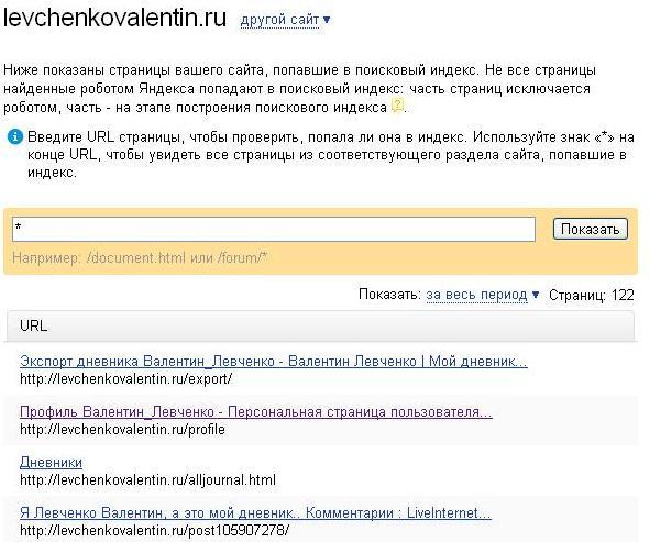 Продвижение блога Левченко Валентин - регистрация в сообществах./3320012_yandexwebmaster_levchenko_ (591x493, 60Kb)