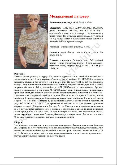 pulover_63_1 (495x700, 135Kb)